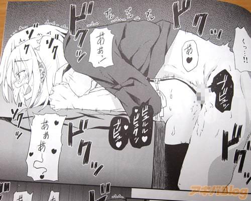「あ゛♥ あ゛あ゛っ! あ゛あ゛あ゛〜〜♥」