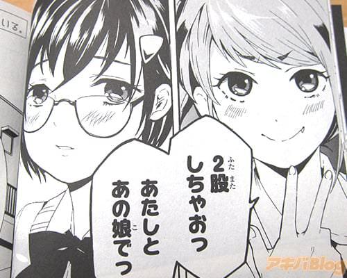 クラス1のギャル・江連愛子(右)「2股しちゃおっ、あたしとあの娘で」