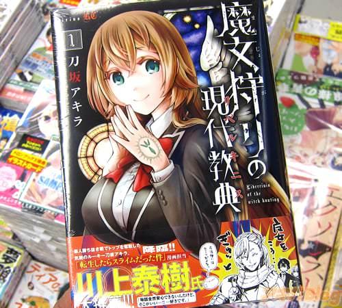 刀坂アキラ氏のコミックス「魔女狩りの現代教典(リベルキニス)」1巻