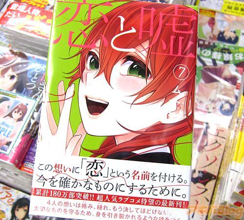ムサヲ「恋と嘘」7巻