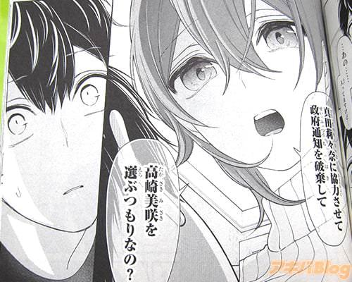 「真田莉々奈に協力させて政府通知を破棄して、高崎美咲を選ぶつもりなの?」