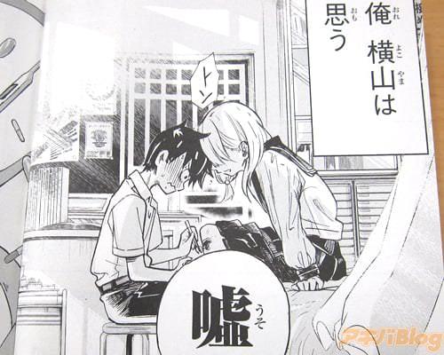 純情な中学生・横山くんと、同じクラスの思わせぶりな女の子・西野さん「(俺、横山は思う。この子、俺のこと好きなんじゃね?!)」