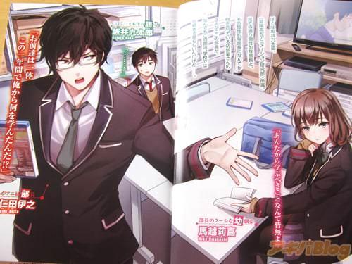 「ぼくは坂井九太郎。〈昇陽高校アニメーション研究部〉所属。見ての通り個性的な部長と、その個性的な部長になんでか付き合っている幼馴染さんの3人がここの部員だ」