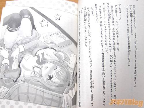 「目の前に乃木坂さんの雪のように白い太腿が露わになっていた」