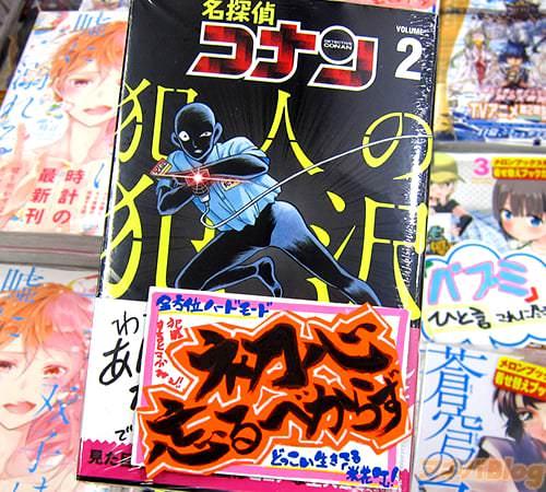 かんばまゆこ「名探偵コナン 犯人の犯沢さん」2巻
