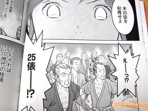 """「""""米25俵を収穫せよ""""」 「え——っ!?25俵——!?」"""