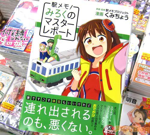 原案・監修:駅メモプロジェクト 漫画:くみちょう「駅メモ!〜みろくのマスターレポート〜」