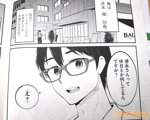 「(俺は津永翔、33歳。都内でマーケティングの仕事をしてる普通の社会人だ)」