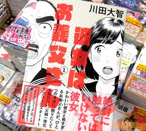 川田大智氏のコミックス「彼女はお義父さん」1巻