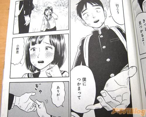 主人公と彼女・お父さんの3人が崖から落ちた「行こう。僕につかまって」 「小野君、ありが…」