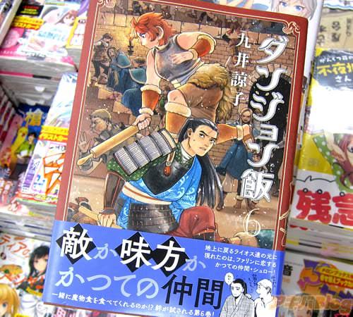 九井諒子氏のコミックス「ダンジョン飯」6巻