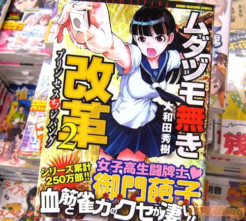 大和田秀樹「ムダヅモ無き改革 プリンセスオブジパング」2巻