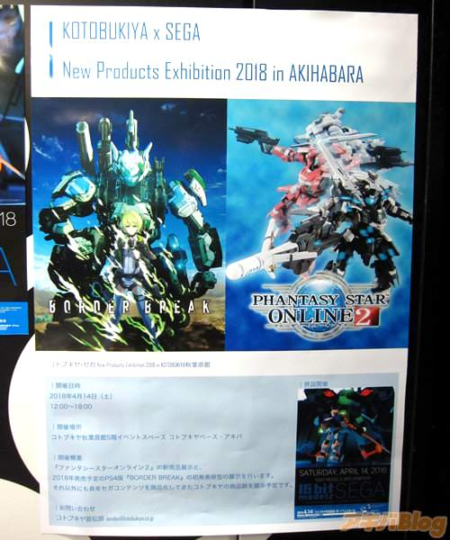 「コトブキヤ×セガ New Products Exhibition 2018 in KOTOBUKIYA秋葉原館」 模型展示会「16bitModels SEGA」も併設開催