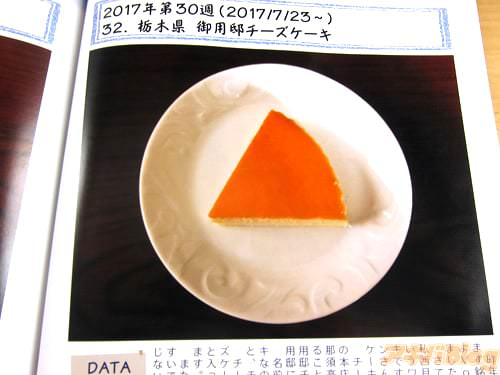 御用邸チーズケーキ(栃木県)「クリームチーズがかなりしっかりと入っており、口当たりがとてもまったりしております。また、甘さは控えめとなっており、非常に食べやすいです」
