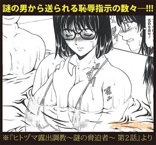 謎の男から送られる恥辱指示の数々「ヒトヅマ露出調教〜謎の脅迫者〜」