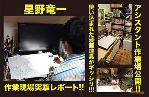 星野竜一・作業現場突撃レポート アシスタント作業場公開