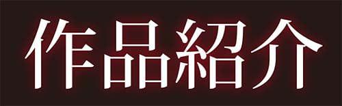 井上七樹「常識堕破! 黒ギャルビッチ化性活」作品紹介