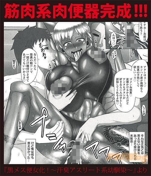 井上七樹「黒メス便所化!〜汗臭アスリート系幼馴染〜」