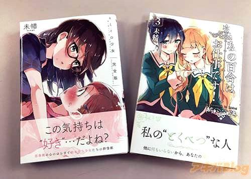 未幡「私の百合はお仕事です!」3巻&「キミイロ少女 完全版」