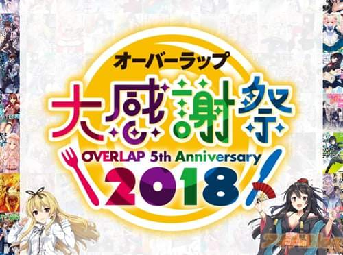 「オーバーラップ大感謝祭2018」