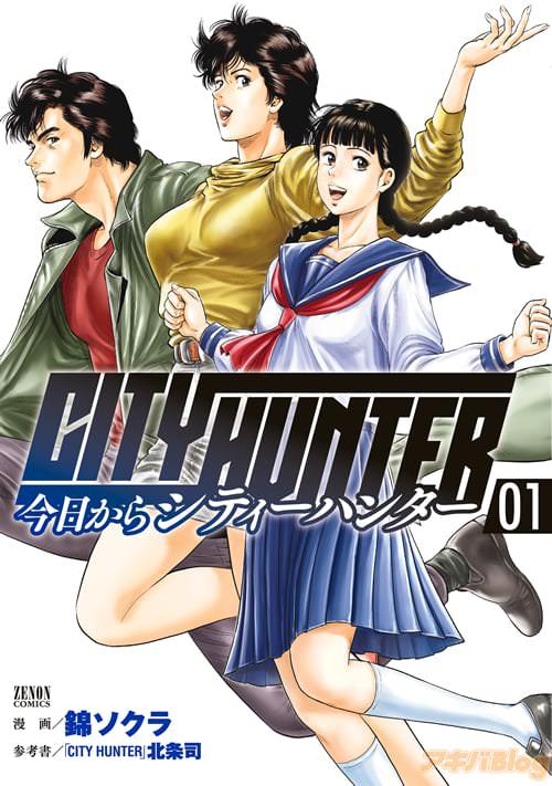 錦ソクラ「今日からCITY HUNTER」第1巻