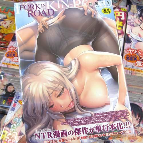 猿駕アキ氏の大人向けコミックス「FORK IN THE ROAD」