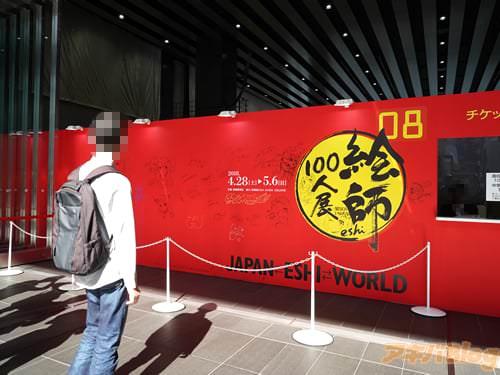 イラスト展「絵師100人展08」が、秋葉原UDXで28日から始まった(開催期間は5月6日まで、入場料:高校生以上1,000円)