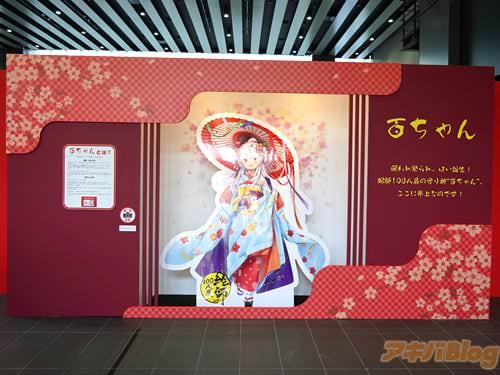 公式キャラクター・百ちゃんのスタンディー「願われ祭られ、はい誕生!絵師100人展の守り神、ここに参上なのです!」