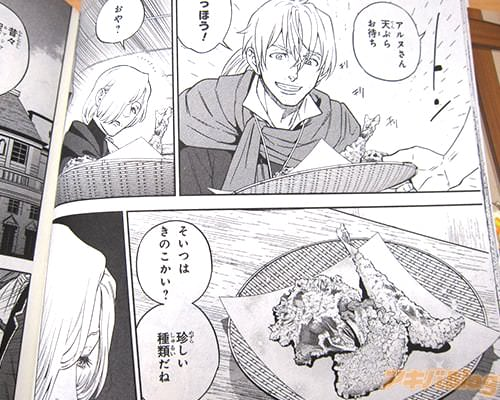「天ぷらおまち」「おや?そいつはきのこかい?珍しい種類だね」