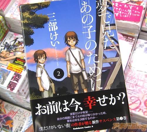 三部けい氏のコミックス「夢で見たあの子のために」2巻