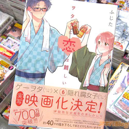 ふじた氏のオタクカップル漫画「ヲタクに恋は難しい」6巻