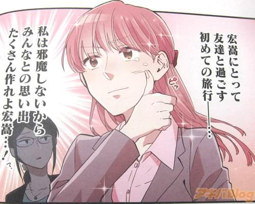 「(宏嵩にとって、友達と過ごす初めての旅行——…私は邪魔しないから、みんなとの思い出たくさん作れよ宏嵩…!)」