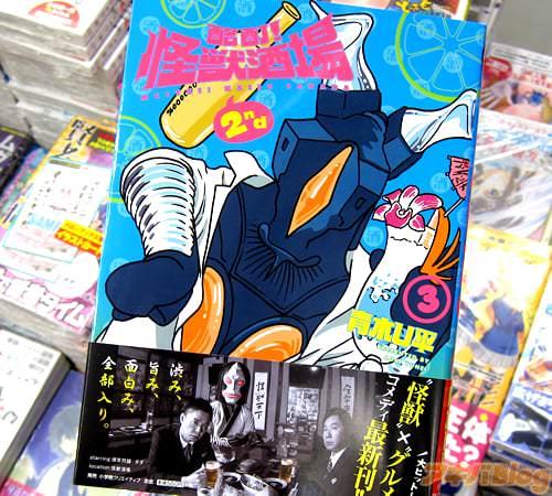 「酩酊!怪獣酒場 2nd」3巻