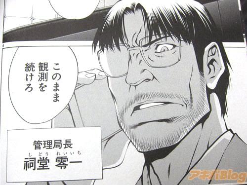 「牙闘」管理局長・祠堂零一「このまま観測を続けろ」