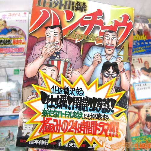 賭博破戒録カイジのスピンオフ漫画「1日外出録ハンチョウ」4巻