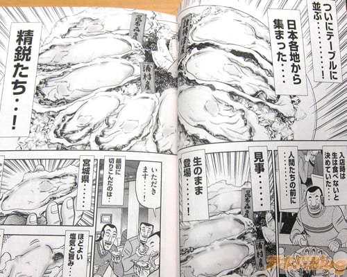 「(ついにテーブルに並ぶ‥!日本各地から集まった‥精鋭たち‥!入店時は生は食べないと決めていた‥人間たちの前に‥見事‥生のまま登場‥!)」