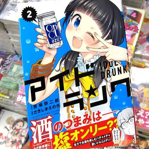 原作:宮場弥二郎氏&漫画:さきしまえのき氏のコミックス「アイドランク」2巻