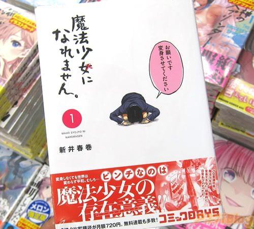 新井春巻氏のコミックス「魔法少女になれません。」1巻