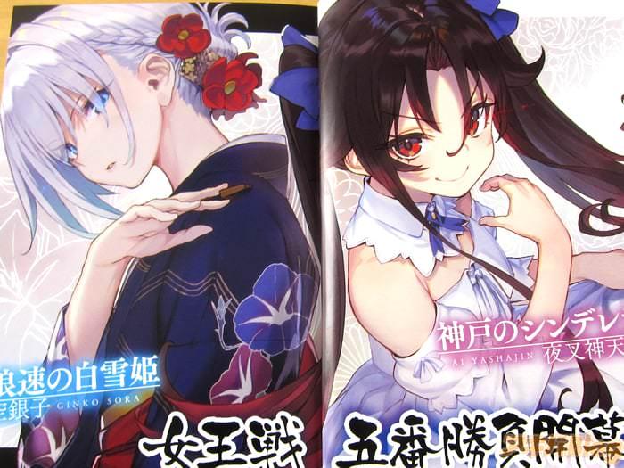 龙王的工作/りゅうおうのおしごと!第9卷 「浪速の白雪姫と神戸のシンデレラが激突!」