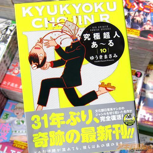 ゆうきまさみ氏のコミックス「究極超人あ〜る」10巻