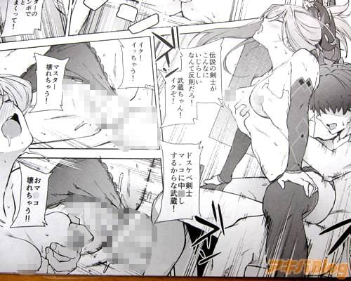 「武蔵ちゃん!イクぞ!ドスケベ剣士マ◯コに中射しするからな武蔵!」
