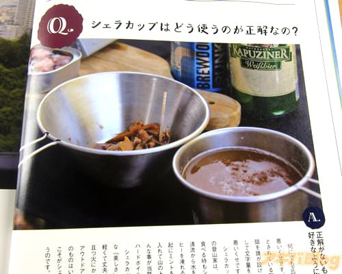 「Q.シェラカップはどう使うのが正解なの?A.正解がないもの。それがシェラカップ。好きなようにお使いください」