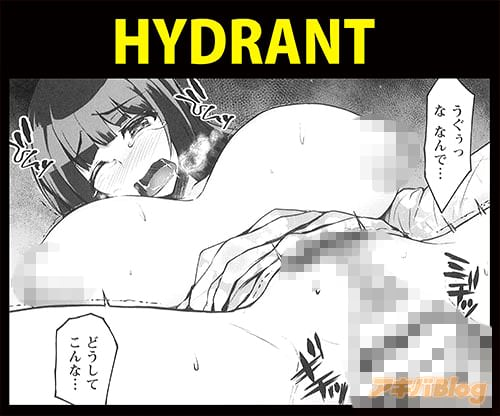 HYDRAND「うぐぅっ、な、なんで…どうしてこんな…」