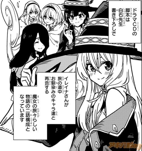 「魔女の旅々8」ドラマCDのアフレコ漫画