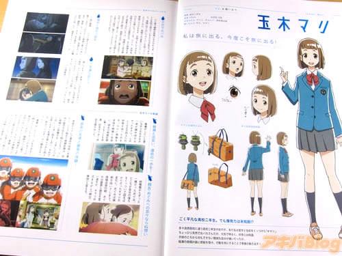 キャラクターガイド 玉木マリ「ごく平凡な高校二年生。でも爆発力は未知数!?」