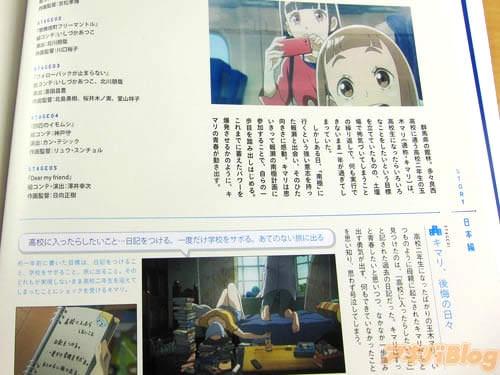 ストーリーガイド 日本編「これまでに蓄えたパワーを爆発させるかのように、キマリの青春が動き出す」