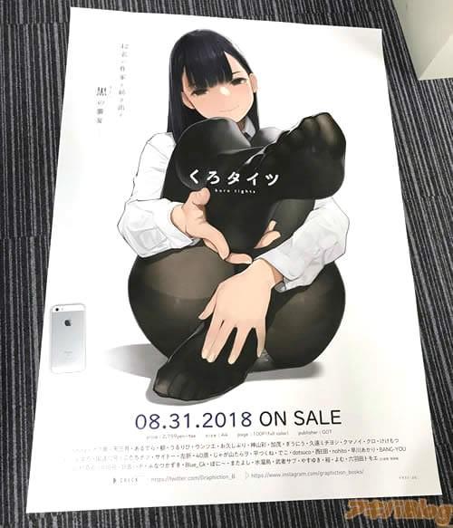 販売告知用のポスター