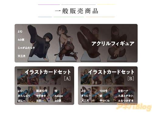 アクリルフィギュア・イラストカードセット