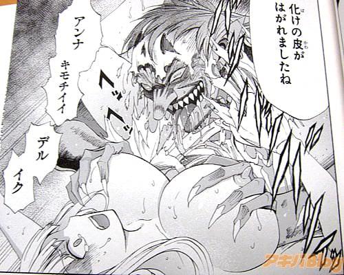原作:オンディ氏&漫画:檜山大輔氏「とある一匹の小鬼物語II」