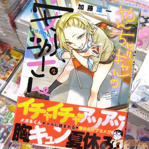 加藤雄一氏のコミックス「やんちゃギャルの安城さん」2巻